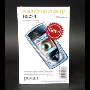 Спектр Владимир - Наезд