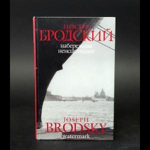 Бродский Иосиф - Набережная неисцелимых.  Watermark