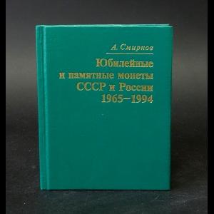 Смирнов А. - Юбилейные и памятные монеты СССР и России 1965-1994