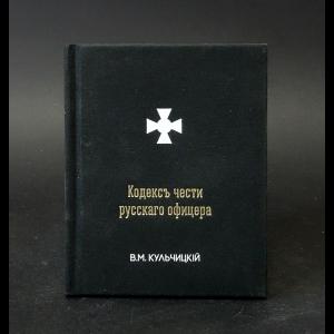 Кульчицкий В.М. - Кодексъ чести русскаго офицера, или Советы молодому офицеру