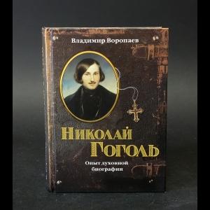 Воропаев Владимир - Николай Гоголь. Опыт духовной биографии (с автографом)