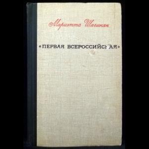 Шагинян Мариэтта - Первая всероссийская