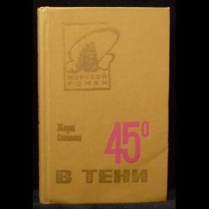 Сименон Жорж - 45 градусов в тени