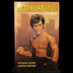 Сапир Ричард, Мерфи Уоррен  - Разрушитель II. Китайская головоломка