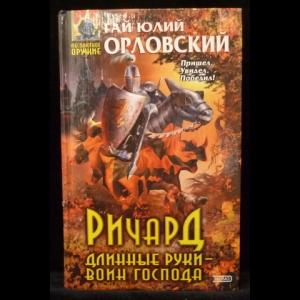 Орловский Гай Юлий - Ричард Длинные Руки - воин Господа