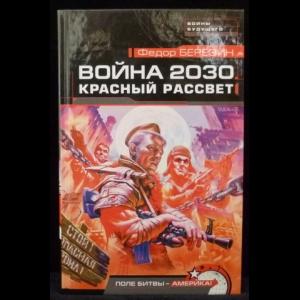 Березин Федор - Война 2030. Красный рассвет