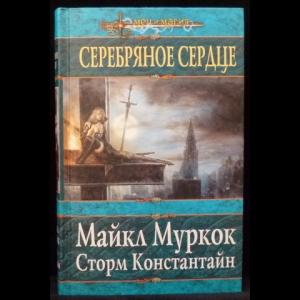 Муркок Майкл - Сторм Константайн. Серебряное сердце