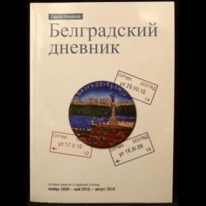 Иншаков Сергей - Белградский дневник