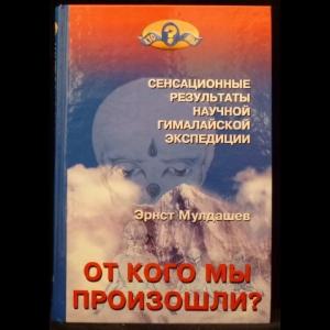 Мулдашев Эрнст - От кого мы произошли?