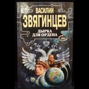 Звягинцев Василий - Дырка для ордена