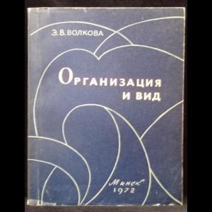 Волкова Э.В. - Организация и вид