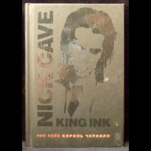 Кейв Ник - Король чернило