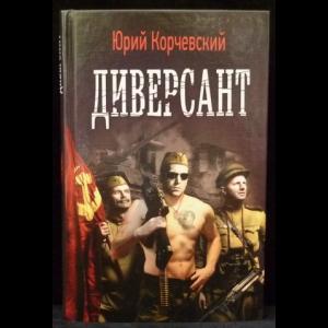 Корчевский Юрий - Диверсант
