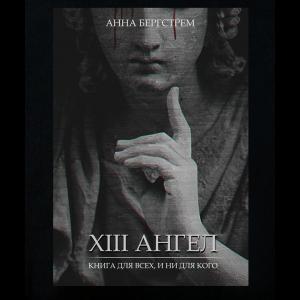 Анна Бергстрем - XIII Ангел (С автографом автора!)