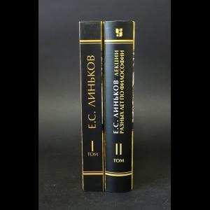 Линьков Е.С. - Лекции разных лет. Лекции разных лет по философии (комплект из 2 книг)