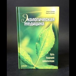 Оганян Марва, Оганян Вартан - Экологическая медицина. Путь будущей цивилизации (+dvd)