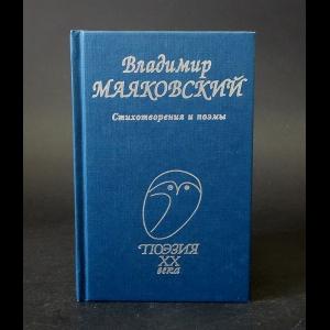 Маяковский В.В. - Владимир Маяковский Стихотворения и поэмы