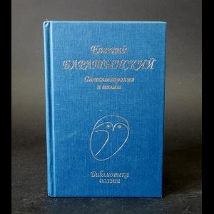 Баратынский Е.А. - Евгений Баратынский Стихотворения и поэмы