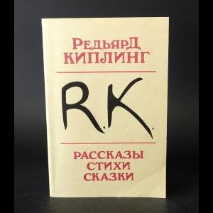 Киплинг Редьярд - Редьярд Киплинг Рассказы, стихи, сказки