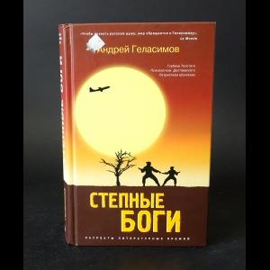 Геласимов Андрей - Степные боги