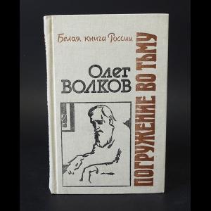 Волков Олег - Погружение во тьму