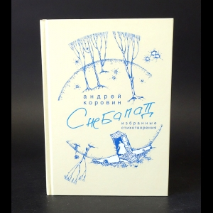 Коровин Андрей - Снебапад (с автографом)