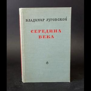 Луговской В.А. - Середина века