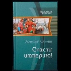 Фомин Алексей - Спасти империю!