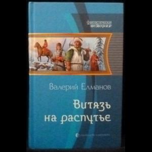 Елманов Валерий - Витязь на распутье