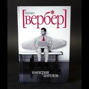 Вербер Бернард  - Империя ангелов