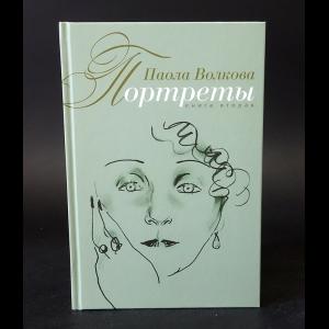 Волкова Паола - Портреты. Книга 2
