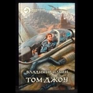 Ильин Владимир - Том Джоу