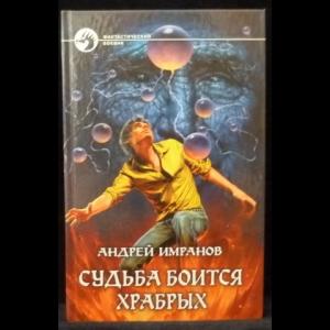 Имранов Андрей - Судьба боится храбрых