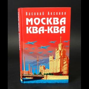 Аксенов Василий - Москва Ква-Ква