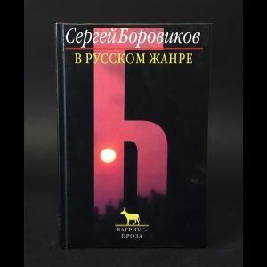 Боровиков Сергей - В русском жанре