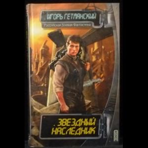 Гетманский Игорь - Звездный наследник