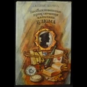 Кервуд Джеймс - Необыкновенные приключения капитана Плюма