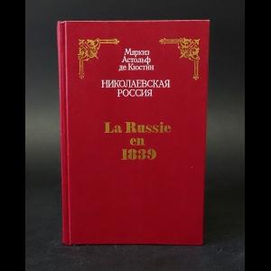 де Кюстин Астольф  - Николаевская Россия.  La Russie en 1839