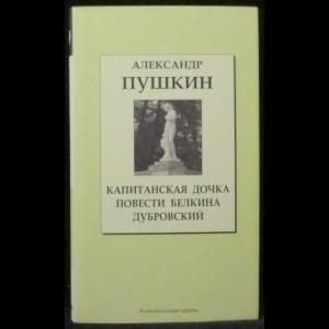 Пушкин А.С. - Капитанская дочка. Повести Белкина. Дубровский