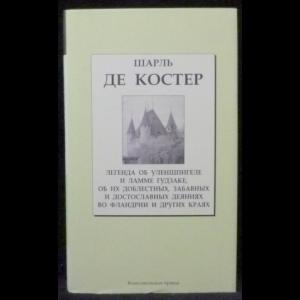Шарль де Костер - Легенда об Уленшпигеле и Ламме Гудзаке их приключениях отважных, забавных и достославных