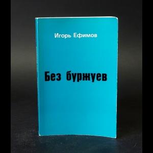 Ефимов Игорь - Без буржуев