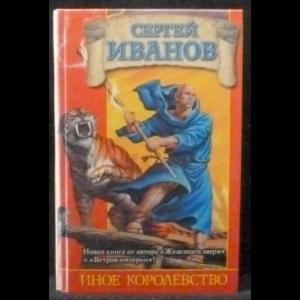 Иванов Сергей - Иное королевство