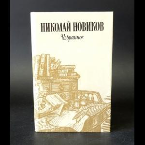 Новиков Н. - Николай Новиков Избранное