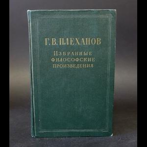 Плеханов Г.В. - Г.В. Плеханов Избранные философские произведения в 5 томах. Том 3