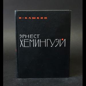 Кашкин Иван - Эрнест Хемингуэй
