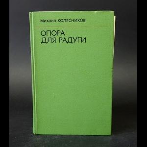 Колесников М. - Опора для радуги