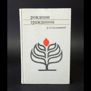 Сухомлинский В.А. - Рождение гражданина