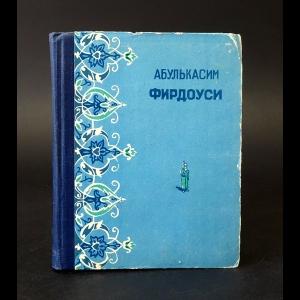 Фирдоуси - Из Шахнаме