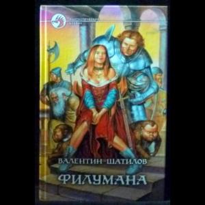 Шатилов Валентин - Филумана