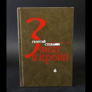 Степанов Георгий - Закат в крови
